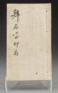 Asian:Chinese, A Chinese Chop Mark Reference Book, Republic Period, circa 1920.7-5/8 inches high x 4-3/8 inches wide (19.4 x 11.1 cm). ...