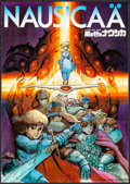 """Movie Posters:Animation, Nausicaa of the Valley of the Wind (Toei, 1984). Rolled, VeryFine-. Japanese B2 (20.25"""" X 28.75""""). Animation.. ..."""