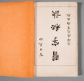 Asian:Chinese, A Chinese Calligraphy Reference Volume, Republic Period, circa1928. 8 inches high x 5-1/4 inches wide (20.3 x 13.3 cm). ...