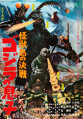"Movie Posters:Science Fiction, Son of Godzilla (Toho, 1967). Japanese B2 (20"" X 28.5"").. ..."