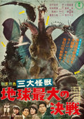 """Movie Posters:Science Fiction, Ghidrah, the Three-Headed Monster (Toho, 1964). Japanese B2 (20"""" X 28.5"""").. ..."""