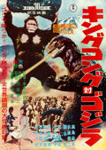 "Movie Posters:Science Fiction, King Kong vs. Godzilla (Toho, 1962). Japanese B2 (20"" X 29.5"")....."