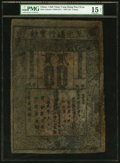 World Currency, China Chih Yuan T'ung Hsing Pao Ch'ao 2 Kuan 1264-1341 Pick UNLS/M#C167-1.. ...