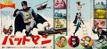 """Movie Posters:Action, Batman (20th Century Fox, 1967). Japanese Speed (9.5"""" X 20.25"""")DS.. ..."""