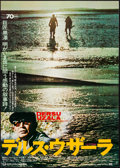 "Movie Posters:Foreign, Dersu Uzala (Nihon Herald Eiga, 1975). Rolled, Very Fine+. Japanese B2 (20.25"" X 28.5""). Foreign.. ..."