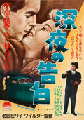 "Movie Posters:Film Noir, Double Indemnity (Paramount, 1953). Japanese B2 (20"" X 28.5"").. ..."
