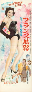 """Movie Posters:Comedy, The French Line (RKO, 1954). Japanese STB (20.25"""" X 58"""").. ..."""