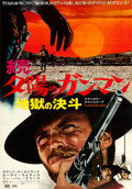 "Movie Posters:Western, The Good, the Bad and the Ugly (United Artists, 1968). Japanese B2 (20"" X 28.5""). From the collection of David Frangioni, ..."