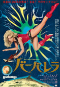 "Movie Posters:Science Fiction, Barbarella (Paramount, 1968). Full-Bleed Japanese B2 (20"" X28.75"").. ..."