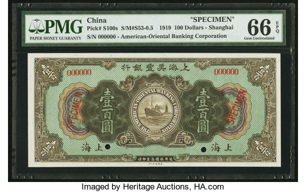 World Currency China American Oriental Banking Corporation 100 Do