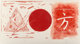 James Rosenquist (1933-2017) Star Leg (2nd state), 1978 Etching in colors on Pescia Italia white wove paper 17-1/2 x...