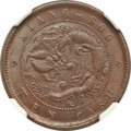 China:Kiangsu-Kiangsoo, China: Kiangsoo (Kiangsu). Kuang-hsü 10 Cash CD (1904-1905) MS64Brown NGC,...