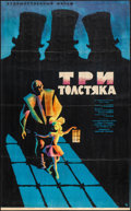 """Movie Posters:Foreign, Three Fat Men (Lenfilm Studio, 1966). Russian Poster (25"""" X 41.5"""") Solovyov Artwork. Foreign.. ..."""