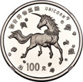 China, China: People's Republic platinum Proof Unicorn 100 Yuan (1 oz) 1997-P PR69 Ultra Cameo NGC,...