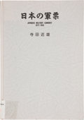 Books, [Asian Numismatics]. Works on Asian Numismatics. Includes: TingFu-Pao's Catalogue of Ancient Chinese Coins, Etc. (in Ch...