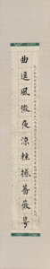 Asian:Chinese, A Pair of Framed Chinese Scroll Couplets. 40-1/2 x 8-1/2 inches (102.9 x 21.6 cm) (framed, each). ... (Total: 2 Items)