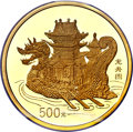 "China, China: People's Republic gold Proof ""Ancient Dragon Boat"" 500 Yuan(5 oz) 1995 PR69 Ultra Cameo NGC,. ..."