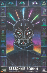 """Star Wars (20th Century Fox, 1990). Rolled, Very Fine/Near Mint. Russian Poster (21.5"""" X 33.5"""") Style A. Scien..."""