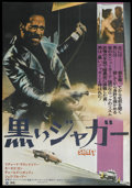 "Movie Posters:Blaxploitation, Shaft (MGM, 1971). Japanese B2 (20"" X 29""). Blaxploitation...."