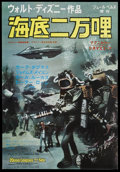 "Movie Posters:Science Fiction, 20,000 Leagues Under the Sea (Buena Vista, R-1970s). Japanese B2(20"" X 29""). Science Fiction...."