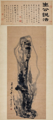 Wang Pu (Chinese, 1796-1850) Rock Work Hanging scroll, ink on paper 40-1/2 x 17-1/8 inches (102.9