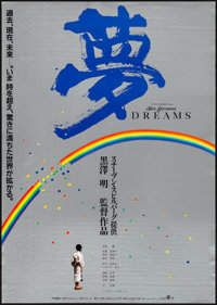 "Akira Kurosawa's Dreams (Warner Brothers, 1990) Rolled, Very Fine. Japanese B2 (20.25"" X 28.5""). Foreign"