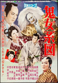 """Movie Posters:Foreign, She-Devil Ancestry (Daiei, 1959) Folded, Fine/Very Fine. JapaneseB2 (20.25"""" X 28.5""""). Foreign.. ..."""