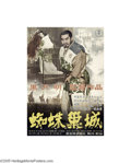Movie Posters:War, Throne of Blood (Toho, 1957)...
