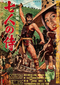 Movie Posters:Foreign, The Seven Samurai (Toho, 1954). Rolled, Very Fine+.