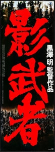 "Movie Posters:Foreign, Kagemusha (Toho, 1979) Rolled, Very Fine+. Japanese STB (20.25"" X 57.5""). Foreign...."