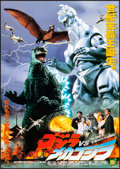"Movie Posters:Foreign, Godzilla vs Mechagodzilla II (Toho, 1993). Rolled, Very Fine. Japanese B2 (20.25"" X 28.75""). Foreign.. ..."