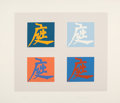 Prints & Multiples, Chryssa (1933-2013). Tranquility #5, 1979. Serigraph in colors on wove paper. 30-1/4 x 34-1/4 inches (76.8 x 87 cm) (she...