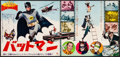 "Movie Posters:Action, Batman (20th Century Fox, 1966) Folded, Near Mint. Japanese Speed (20.25"" X 9.5""). Action...."