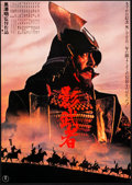 "Movie Posters:Foreign, Kagemusha (Toho, 1980). Rolled, Very Fine/Near Mint. Japanese B2 (20.25"" X 28.5""). Foreign...."