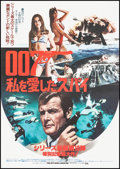 """Movie Posters:James Bond, The Spy Who Loved Me (United Artists, 1977). Folded, Very Fine. Japanese B2 (20.25"""" X 28.5"""") & Japanese Program (32 Pages, 8... (Total: 2 Items)"""
