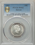 Coins of Hawaii , 1883 25C Hawaii Quarter MS62 PCGS Gold Shield. PCGS Population:(235/1092 and 0/50+). NGC Census: (172/741 and 0/9+). CDN: ...
