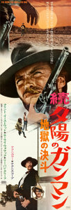 "Movie Posters:Western, The Good, the Bad and the Ugly (United Artists, 1967). Rolled, Fine/Very Fine. Japanese STB (20"" X 57.5"").. ..."