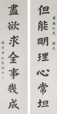 Sa Zhenbing (Chinese, 1859-1952) Scroll couplet, Autumn 1936 Hanging scrolls, ink on paper 64-1/4