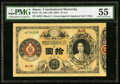 World Currency, Japan Greater Japan Imperial Government Note 10 Yen 1881 (ND 1883)Pick 19 JNDA 11-17 PMG About Uncirculated 55.. ...