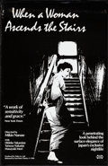 """Movie Posters:Foreign, When a Woman Ascends the Stairs (East-West Classics, R-1986). Rolled, Fine/Very Fine. One Sheet (24"""" X 37""""). Foreign.. ..."""