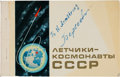 Explorers:Space Exploration, Soviet Union 1970 Visit: A Photo Album Signed by Eleven Early Cosmonauts Presented to Neil Armstrong by Georgy Beregovoy, Dire...
