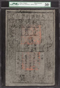 World Currency, China Ming Dynasty 1 Kuan 1368-99 Pick AA10 S/M#T36-20 PMG About Uncirculated 50 Net.. ...