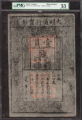World Currency, China Ming Dynasty 1 Kuan 1368-99 Pick AA10 S/M#T36-20 PMG AboutUncirculated 53.. ...