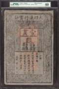 World Currency, China Ming Dynasty 1 Kuan 1368-99 Pick AA10 S/M#T36-20 PMG Extremely Fine 40.. ...