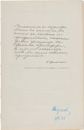 Explorers:Space Exploration, Sergei Korolev Signed Printed Article about Konstantin Tsiolkovsky's Contribution to Rocket Science, Dated 1955. ...