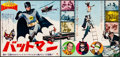 "Movie Posters:Action, Batman (20th Century Fox, 1967). Folded, Near Mint. Japanese Speed (9.5"" X 20.25""). Action.. ..."