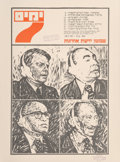 Prints & Multiples:Print, Komar and Melamid (20th Century). Seven Days, c. 1978. Screenprint in colors on wove paper. 30 x 22-1/4 inches (76.2 x 5...