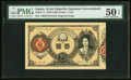 World Currency, Japan Greater Japan Imperial Government Note 1 Yen 1878 (ND 1881) Pick 17 JNDA 11-19 PMG About Uncirculated 50 EPQ.. ...