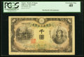 Japan Bank of Japan 1000 Yen ND (1945) Pick 45a JNDA 11-48 PCGS Extremely Fine 40