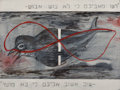 Paintings:Contemporary, Michal Na'aman (b. 1951). Untitled (Fish-Bird), 2000. Oil on canvasboard. 12 x 16 inches (30.5 x 40.6 cm). Signed indist...